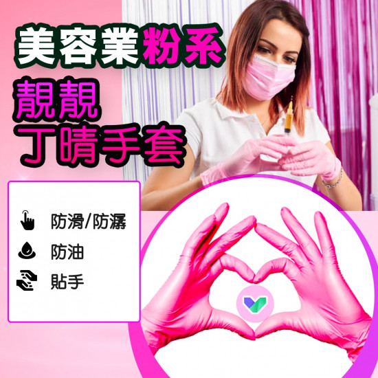 美容【丁晴手套】【粉色系列】(10盒起批)
